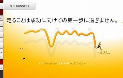 s-NikePlus.jpg